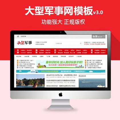 军事资讯_大型军事资讯网站模板_点梦网络